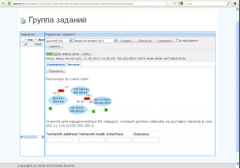 openSEE. Редактор задания на ввод данных