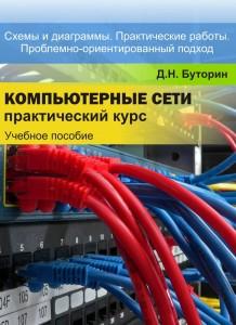 Буторин Д.Н. Компьютерные сети: практический курс