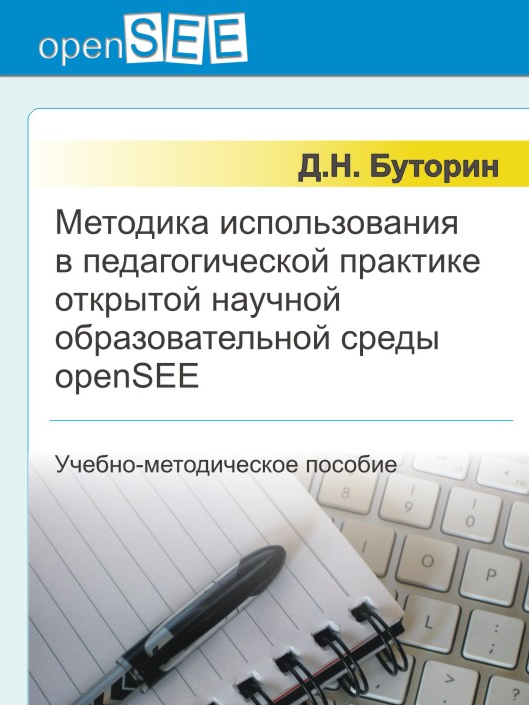 Учебно-методическое пособие по openSEE